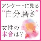 machida_jibunmigaki_eye