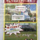 朗報!立川北口「みどり地区」に期間限定であのヤギさんが帰ってくる!