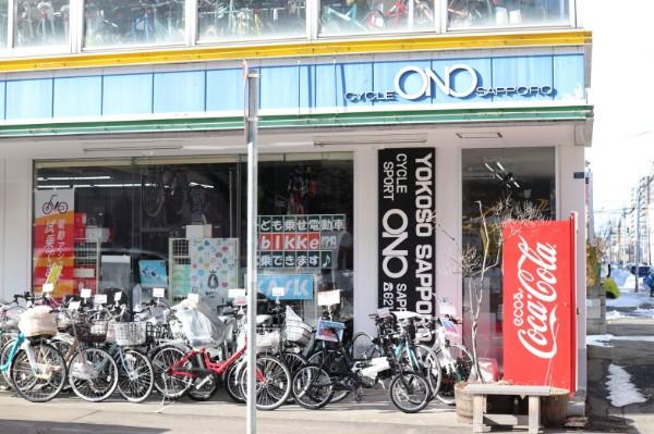 おの サイクル 札幌 自転車