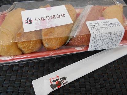 osk_180327sakurainari.jpg