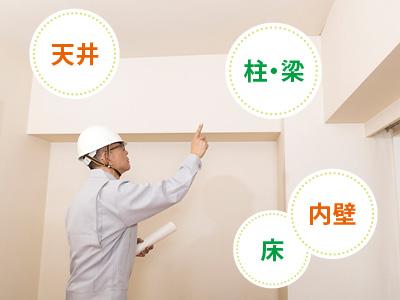 photo:天井 柱・梁・内壁・床