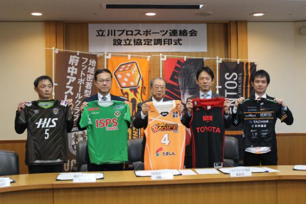 【立川】プロスポーツ5団体で「立川プロスポーツ連絡会」設立