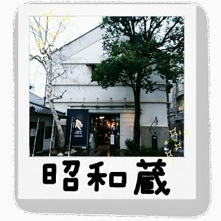 蔵里・昭和蔵
