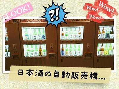 日本酒の自動販売機