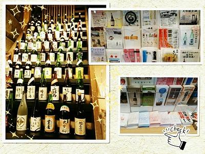 埼玉県内35の酒蔵のお酒