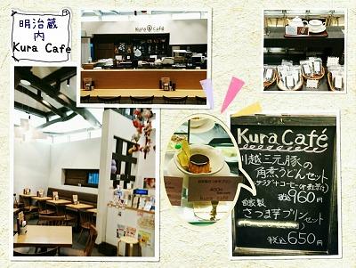 小江戸 蔵里:明治蔵 Kura Cafe