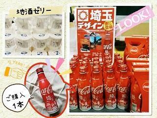 明治蔵 地酒ゼリー&埼玉デザインボトルコカ・コーラ