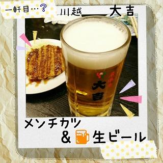 川越・居酒屋大吉