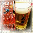 コカ・コーラ埼玉デザインボトル&大吉