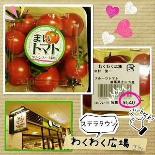 わくわく広場・まいトマト