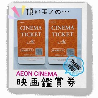 頂きモノ:映画鑑賞券