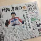 金メダリスト、村岡桃佳さんの最強サポーターはふっかちゃんだった!