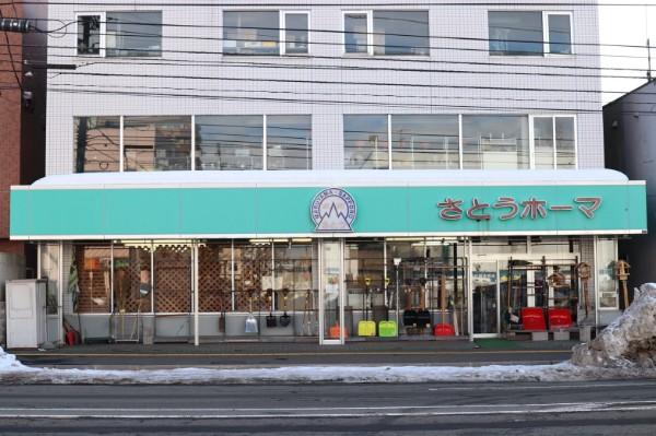 佐藤金物店 さとうホーマ 金物店 北円山 東光ストア