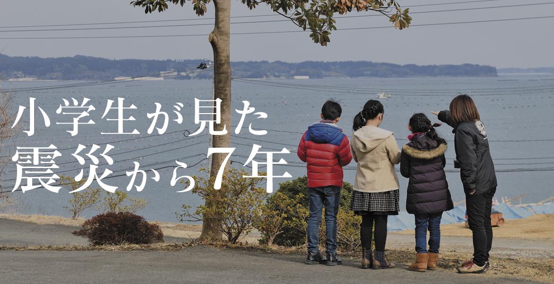 小学生が見た震災から7年