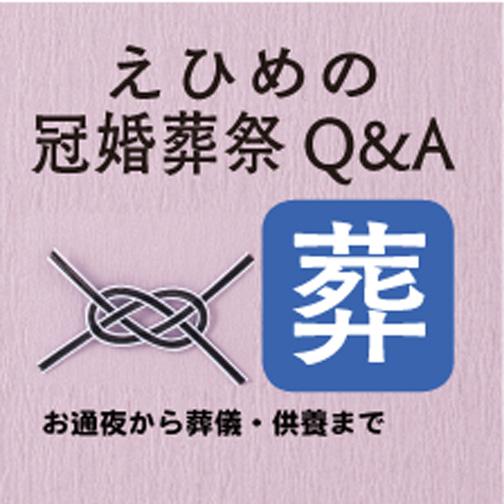 【Q】「寿陵」や「生前墓」って何?