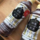 """ほのかな甘みが美味しくて飲みやすい!鹿児島県知覧産の茶葉を使った""""知覧にっぽん紅茶"""""""