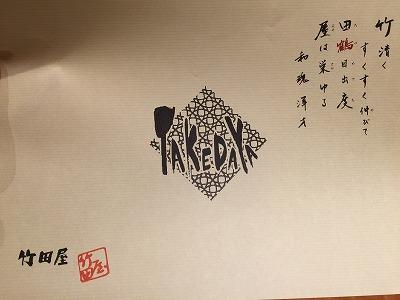 take07