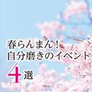 【参加者募集】春にぴったりな「4つのイベント」へ参加してみませんか