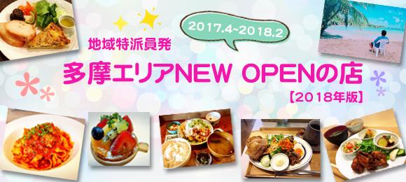 【特集】多摩エリア「NEW OPENの店」2018年版