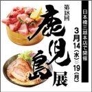 tokusanhin_bnr_280-280-2