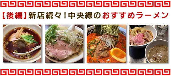 tokushu_top0301ramen