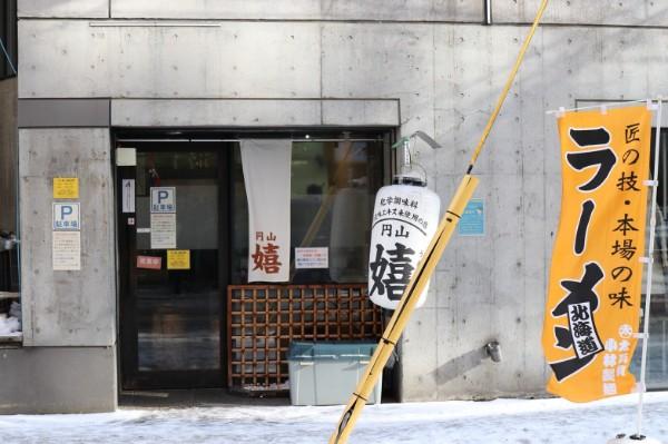 嬉 円山 化学調味料 無添加 ラーメン