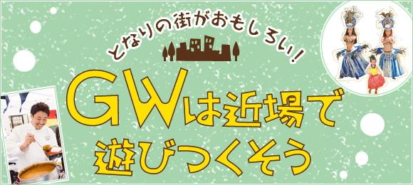 0419-jimoto-banner2