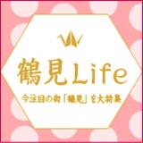 鶴見LIFE