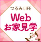 webお家見学