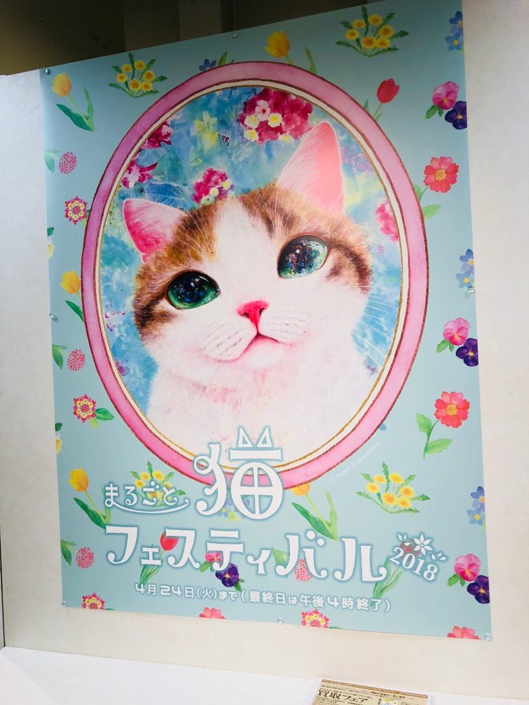 猫好きにはたまらニャイ♡「まるごと猫フェスティバル2018」にすべりこみ!!