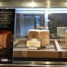 食パン工房まちか堂~しっとりさっくり、かろやかな美味しさの食パン専門店
