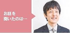 墨田区産業観光部観光課 伊藤拓也さん