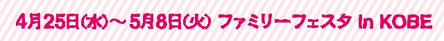 180419_kobe_daimaru_00