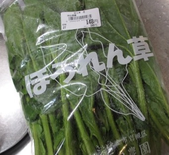 1804_spinach