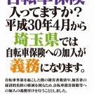 入っていますか?「自転車保険」、4月から埼玉県で加入義務化スタート