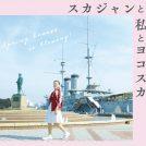 オトメの電車旅<横須賀>スカジャンと私とヨコスカ