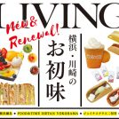 New&Renewal! 横浜・川崎のお初味