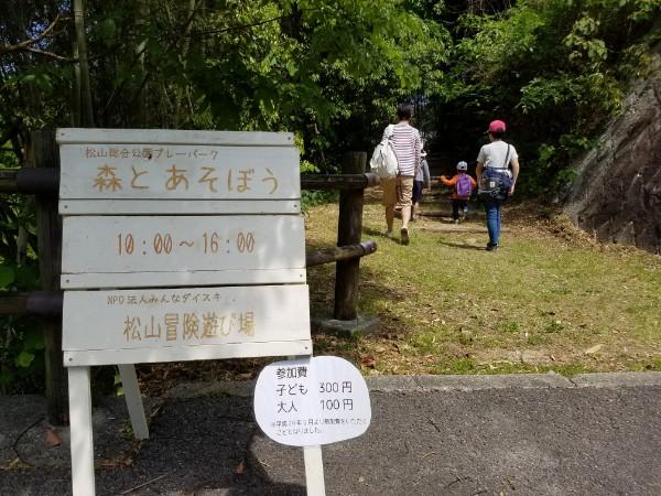 自然の中で遊ぼう♪松山総合公園プレーパーク