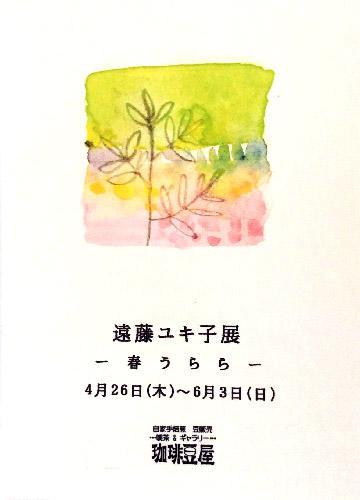 201804dmmameya01