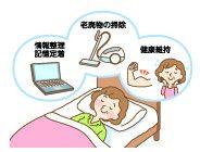 【人生100年時代】無駄な睡眠なんてない、睡眠は脳のお掃除タイム