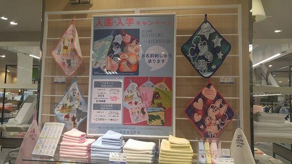 こどもの日にも!ウチノのタオルネーム刺繍がお祝いにぴったり(松坂屋名古屋店)
