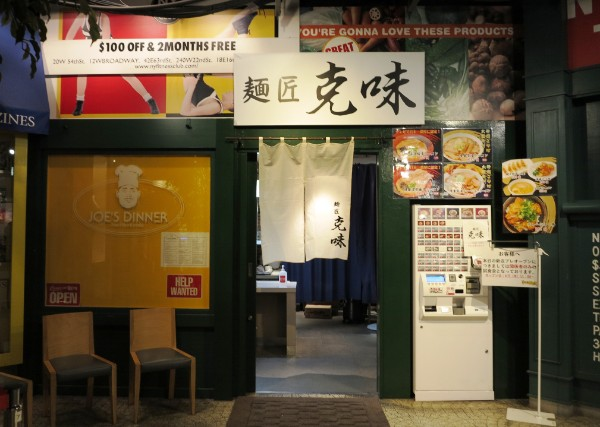 麺匠克味-2
