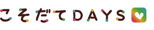 こそだてDAYSロゴ