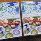 斬新なアイデア満載!「無添くら寿司 糖質オフシリーズ」が銅賞受賞【助かりました大賞】