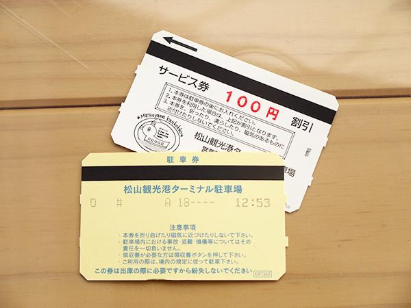 駐車場-サービス券P2200765