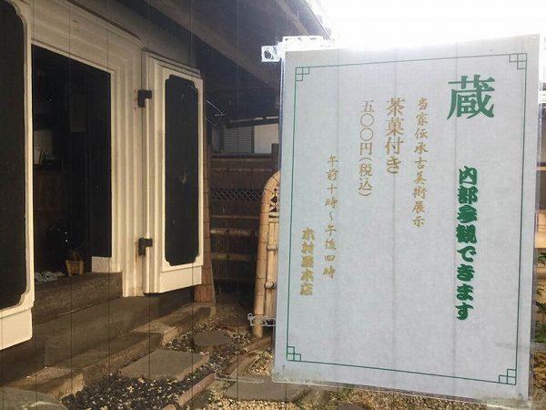 佐倉「蔵六餅本舗・木村屋」で名菓と共に江戸時代の蔵を見学!