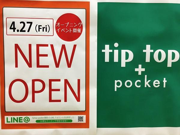 【開店】4/26tip top+pocket@イオンモールむさし村山