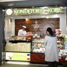 【開店】3月29日OPEN!JR茨木駅構内「コンディトライ神戸」オープン