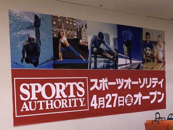 【開店】スポーツオーソリティー新百合ヶ丘店が4/27OPEN!