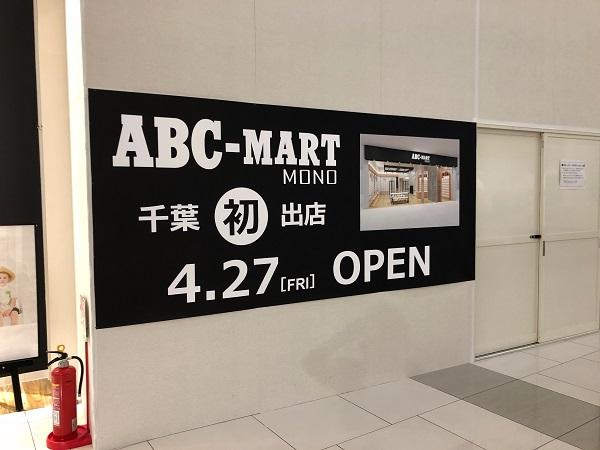 【開店】イオンモール船橋に「ABC-MART MONO」千葉県内初出店